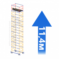 Вышка-тура (9 + 1) 1,2 х 2,0 м (Н=11,4 М)